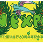 2016  HANDS EXPO × 国土交通省『日本公園緑地協会』 コラボ【 GREEN EXPO CAFE 】看板