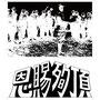カミカゼスピリッツ 零'70 「恩賜殉頂」 Tシャツのデザイン(バック)