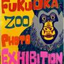2015 福岡市動物園 「バックヤードからの写真展」看板:於)ハンズカフェ福岡パルコ店
