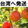 青森産リンゴ、なし、桃、ぶどう