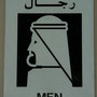 da darf martin auch ohne turban rein. wc schild in dubai