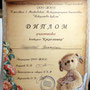 """Участие в конкурсе """"Кукло-мишки"""" на выставке Искусство Куклы в Крокус-Экспо-2012"""