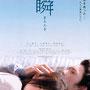 映画「瞬」ポスター