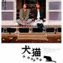 映画「犬猫」ポスター