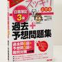 スッキリとける日商簿記3級過去予想問題集(カバー)/TAC出版さま