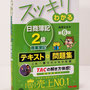 スッキリわかる日商簿記2級商業簿記(帯デザイン)/TAC出版さま