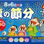ミツカン・恵方巻きポスター(夏の節分)
