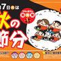 ミツカン・恵方巻きポスター(秋の節分)