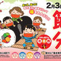 ミツカン・恵方巻きポスター(春の節分)
