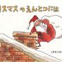 「クリスマスのえんとつには」