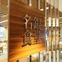 名古屋銀行本店食堂