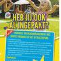 2008 ATTRACTIE- EN VAKANTIEPARK SLAGHAREN 45 Jaar Niet storenhanger.