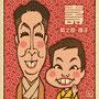 尾上菊之助夫妻(2014)