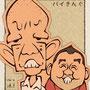 バイきんぐ(2013)