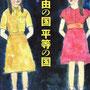 『自由の国 平等の国』著:小川仁志 D:三村恭子 ロゼッタストーン