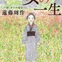 『女の一生・キクの場合』 著:遠藤周作 D:新潮社装幀室 新潮文庫 (2013)