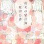 『彼女の家計簿』 著:原田ひ香 D:鈴木久美 光文社 (2014)