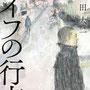『ナイフの行方』 著:山田太一 D:小口翔平+喜來詩織(tobufune) KADOKAWA (2015)