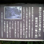 亀ヶ城址の紅葉