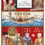 朝日中高生新聞 連載「テーマで歴史探検」仏教1