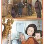 朝日中高生新聞 連載「テーマで歴史探検」トイレ2