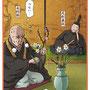 朝日中高生新聞 連載「テーマで歴史探検」華道2