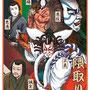 朝日中高生新聞 連載「テーマで歴史探検」歌舞伎6