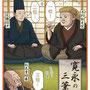 朝日中高生新聞 連載「テーマで歴史探検」書4