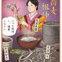 朝日中高生新聞 連載「テーマで歴史探検」食3