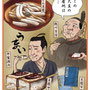 朝日中高生新聞 連載「テーマで歴史探検」食7