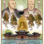 朝日中高生新聞 連載「テーマで歴史探検」仏教2