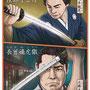 朝日中高生新聞 連載「テーマで歴史探検」 刀3