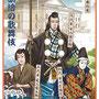 朝日中高生新聞 連載「テーマで歴史探検」歌舞伎9