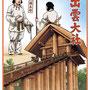 朝日中高生新聞 連載「テーマで歴史探検」神社1
