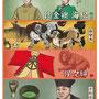 朝日中高生新聞 連載「テーマで歴史探検」色4