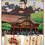 朝日中高生新聞 連載「テーマで歴史探検」神社6