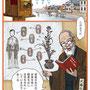 朝日中高生新聞 連載「テーマで歴史探検」華道6