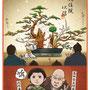 朝日中高生新聞 連載「テーマで歴史探検」華道4