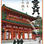 朝日中高生新聞 連載「テーマで歴史探検」書1