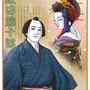 朝日中高生新聞 連載「テーマで歴史探検」歌舞伎4