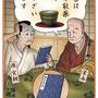 朝日中高生新聞 連載「テーマで歴史探検」茶道1