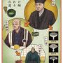 朝日中高生新聞 連載「テーマで歴史探検」茶道5
