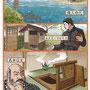 朝日中高生新聞 連載「テーマで歴史探検」トイレ1