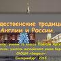 Учебный информационный проект учащегося 7а класса Павлова Артема, 2015.