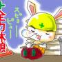 全力ウサギのミナライ
