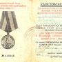 Удостоверение Трибунской Марии Ивановны
