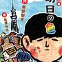 『明日の色』社告用ポスター/学芸通信社