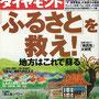 『週刊ダイヤモンド』表紙/ダイヤモンド社
