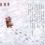 『ことばのえほん12月号/2016』挿絵/チャイルド本社
