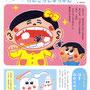 『チャイルドブックゴールドみんなともだち5月号/2016』挿絵/チャイルド本社
